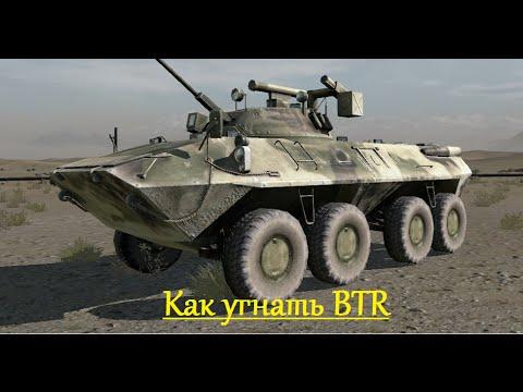 Dayz Epoch - случай на миллион, отжатый BTR-90