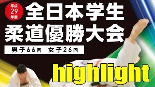 2017全日本学生柔道優勝大会ハイライト  - highlight