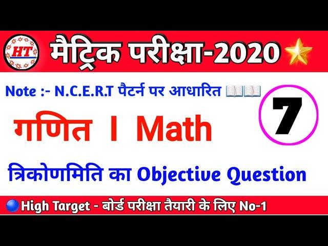 मैट्रिक के लिए गणित का v.v.i objective question 2020  bihar board 2020 question   High Target  #7