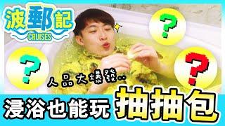 【波郵記】$35,000的皇宮套房浴缸!🛁浸浴都可以玩的抽抽包?🤩幸運之神降臨啦~(中字)