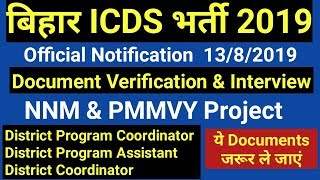 बिहार ICDS भर्ती 2019, Documents Verification & Interview Date, NNM एवं PMMVY, Official Letter
