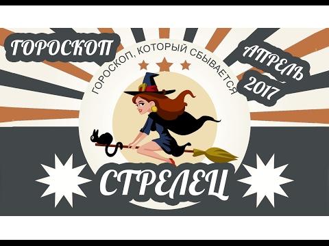 На для стрельца гороскоп 2017 мужчины август