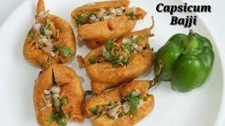 Capsicum Bajji Recipe in Kannada | ಕ್ಯಾಪ್ಸಿಕಮ್ ಬಜ್ಜಿ | Capsicum Fritters in Kannada | Rekha Aduge