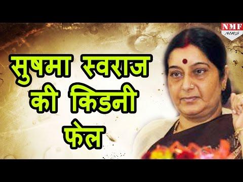 External Affairs Minister Sushma Swaraj की किडनी Fail, AIIMS में चल रहा है इलाज