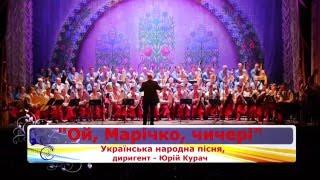 """""""Ой, Марічко, чичері"""" - Національна капела бандуристів України"""