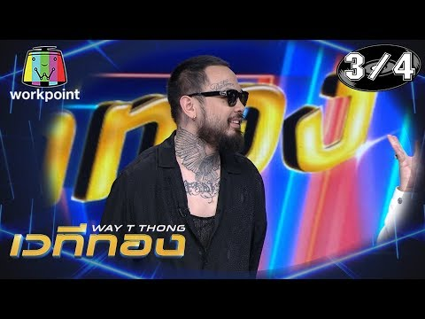 EP.203 - DJ อาร์ต , UrboyTJ , โอ๊ต ปราโมทย์ Part 3/4