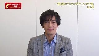 『第6回コンフィデンスアワード・ドラマ賞』 新人賞 大谷亮平(『逃げる...