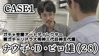【モンスト】XFLAG STORE勤務「ナウ子・D・ピロ雄」の1日【なうしろ】 thumbnail