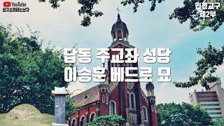 인천교구 답동주교좌성당, 이승훈 베드로 묘 (인천교구 성지순례 2부)