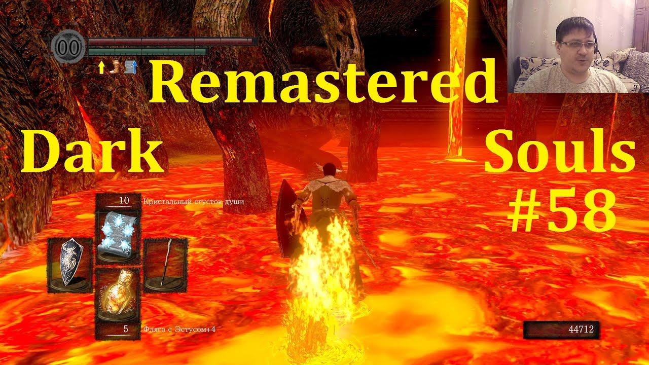 Dark Souls Remastered Прохождение ► Забытый Изалит #58