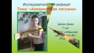 Презентация ''Аквариумная лягушка''