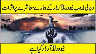 New World Order The Dajjali Religion In Urdu Hindi