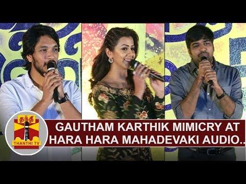 Actor Gautham Karthik Mimicry at Hara Hara Mahadevaki Audio Launch Function | Thanthi TV