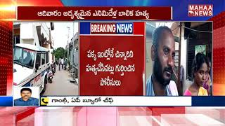 Missing Girl Found Lifeless At Bhavanipuram | Vijayawada | MAHAA NEWS