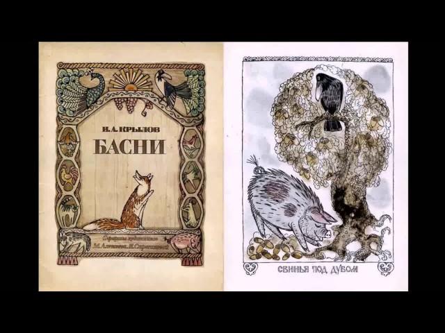 Изображение предпросмотра прочтения – КатяБровченко читает произведение «Свинья под дубом» И.А.Крылова