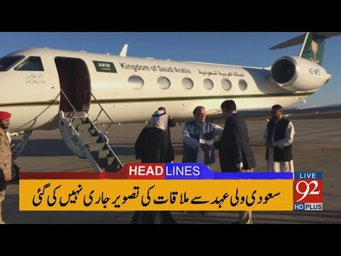 92 News Headlines 03:00 PM - 02 January 2018- 92NewsHDPlus