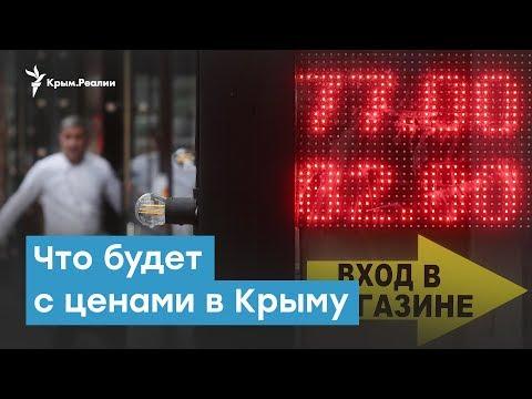 Рубль падает. Что будет с ценами в Крыму   Крымский вечер