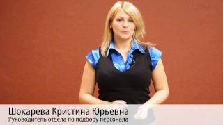 видео Кадровое агентство Барнаула «Хэдхантинг» | Подбор персонала в Барнауле | Кадровое рекрутинговое агентство по персоналу