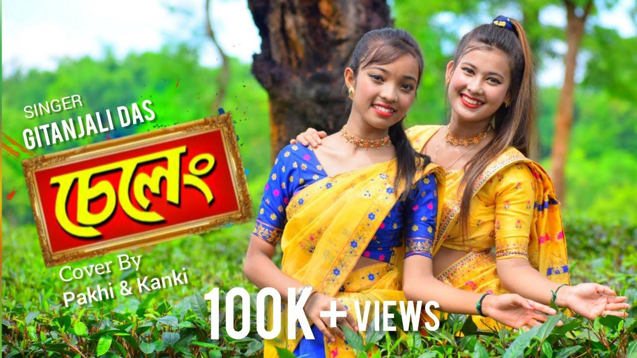SELENG    Gitanjali Das    Pakhi & Kanki    New Assamese Cover Video 2021