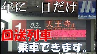 御堂筋線天王寺駅から回送列車に乗車してみた【御堂筋線フェスティバル XT折り返し乗車体験】