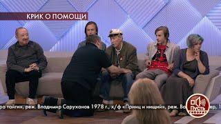 """""""Я не хотел обманывать"""", - директор Ивана Краско встал перед ним на колени. Пусть говорят. Фрагмент"""