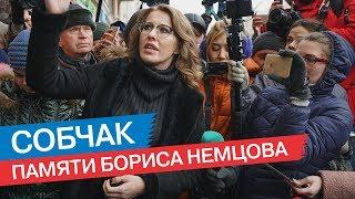 Открытие мемориальной доски памяти Бориса Немцова