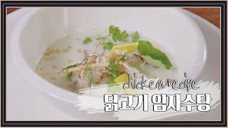 치킨 레시피 이규한의 ′닭고기 임자수탕′ 〈쉘 위 치킨…