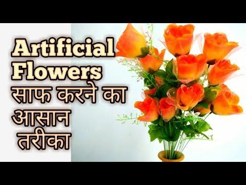 Artificial  फूलों को घर पर ऐसे साफ करें/How to clean artificial flowers at home-Shamina's DIY