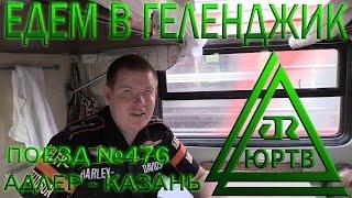 ЮРТВ 2016: Едем в Геленджик через Краснодар на поезде №476 Адлер - Казань и на электричке. [№151](, 2016-07-03T15:00:01.000Z)