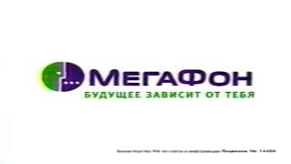 Реклама Мегафон