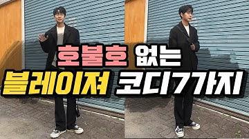 남자겨울코디 호불호 없는 남자블레이져코디 7가지(feat.검정블레이져)