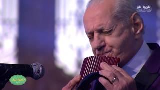 صاحبة السعادة| المقطوعة الموسيقية الاشهر في العالم لجورج زامفير( الراعي الوحيد )