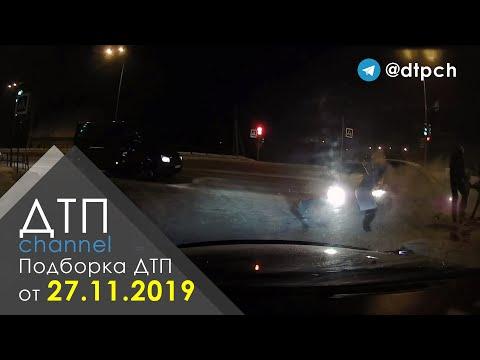 Подборка ДТП за 27.11.2019 год