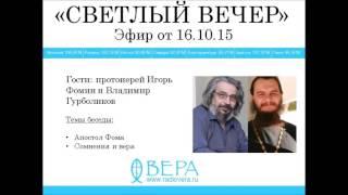 Протоиерей Игорь Фомин и Владимир Гурболиков на Радио ВЕРА