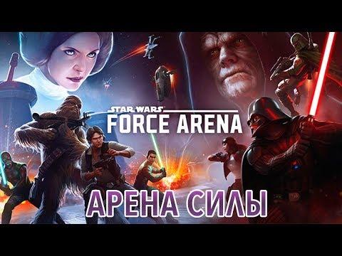 Звёздные войны - арена силы 2 (Последний обзор) Star wars - Force arena