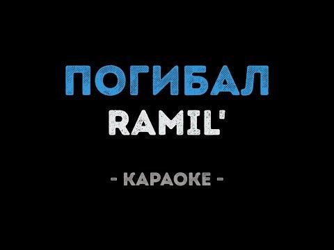 Ramil' - Погибал (Караоке)