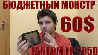 Самая ДОСТУПНАЯ 2 DIN автомагнитола Fantom FP-7050. Видео в массы.