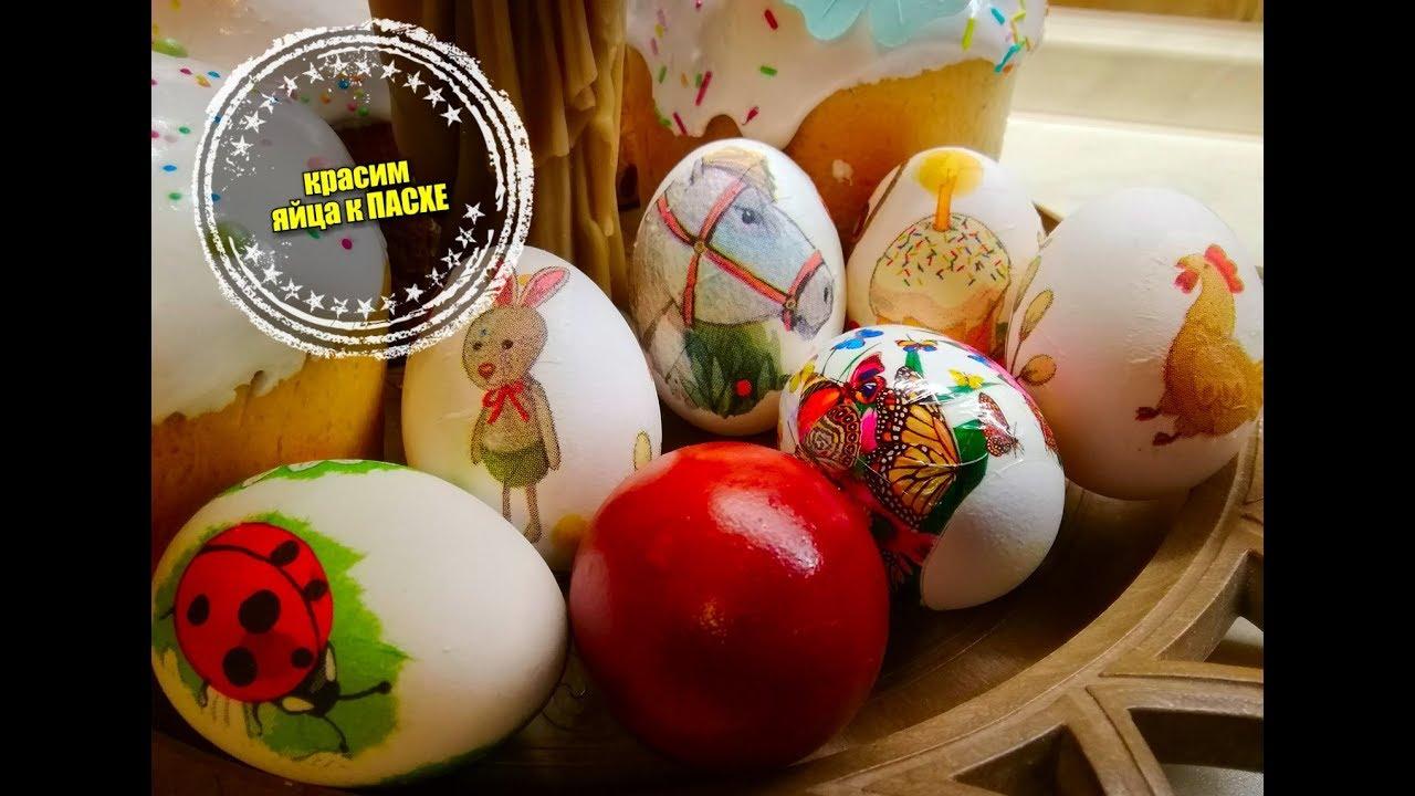 Традиция красиво красить яйца к ПАСХЕ. Три варианта украшения яиц
