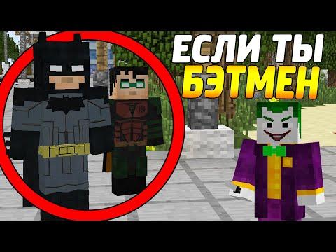 Как пройти майнкрафт если ты Бэтмен?
