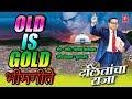 दलितांचा राजा | DALITANCHA RAJA | BHIMGEETE OLD IS GOLD