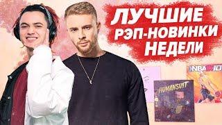 ЛУЧШИЕ РЭП НОВИНКИ НЕДЕЛИ 21.07.2019 / Gone.Fludd, Yanix, Егор Крид, XXXTentacion