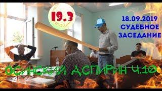 #ВІДДІЛ #ГИБДД #проти #ЛЮДИНУ #суд19.3 #фальсифікація #брехня ч. 10