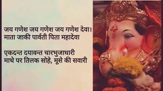 Jay Ganesh Jay Ganesh Aarti Hindi Lyrics | श्री गणेश आरती