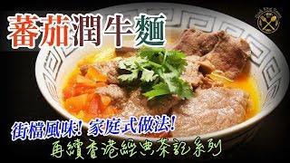 【蕃茄麵做法】豬潤牛肉麵 街檔蕃茄湯底做法公開!豬潤點煮先滑?平價牛冧點煮先好食? - Beef And Pork Liver Noodles with Tomato Soup HK Style