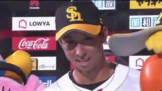 ホークス・福田選手のヒーローインタビュー動画。2017/06/25 福岡ソフト...