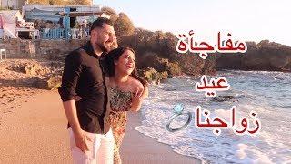 مفاجاة ذكرى يوم زواجنا 💍♥!! زوجي سافر لبنان وفاجأني بأجمل هدية