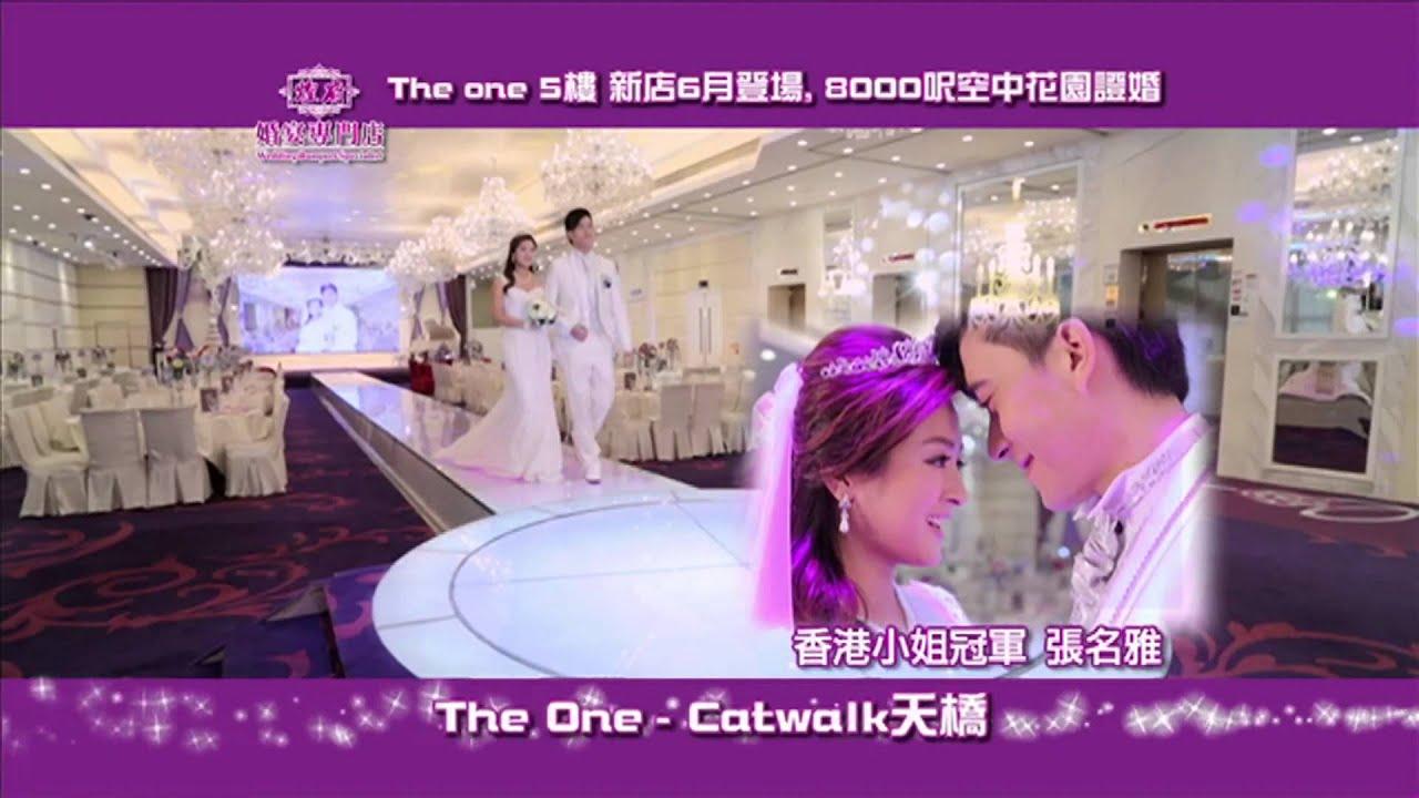 煌府婚宴專門店 x The One分店 廣告 - 張名雅 [HD] - YouTube