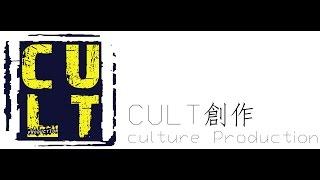 Cult創作《有種關係叫【暗‧戀】》 門票已在城市售票網公開發售