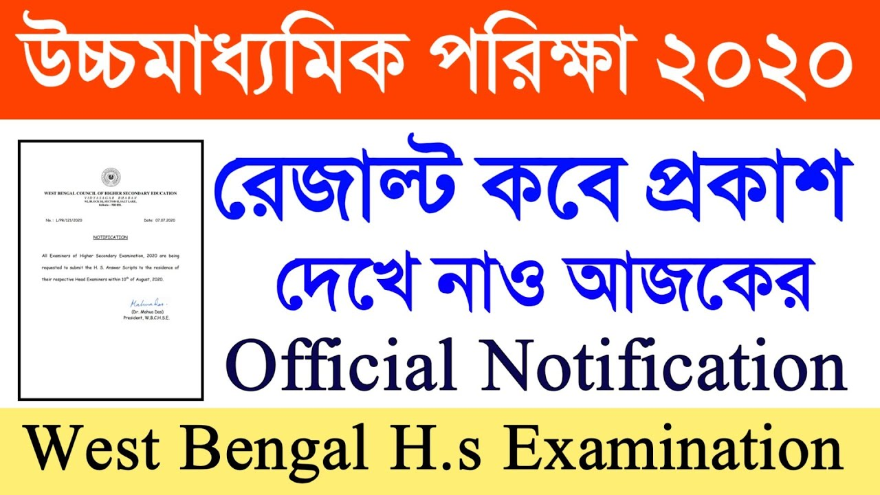 WB H.s Exam Result Date || WBCHSE || Higher secondary Exam || HS Result Check Online
