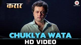 Download Hindi Video Songs - Chuklya Wata | Karaar | Subodh Bhave, Urmila Kothare & Kranti Redkar | Vijay Narayan Gavande